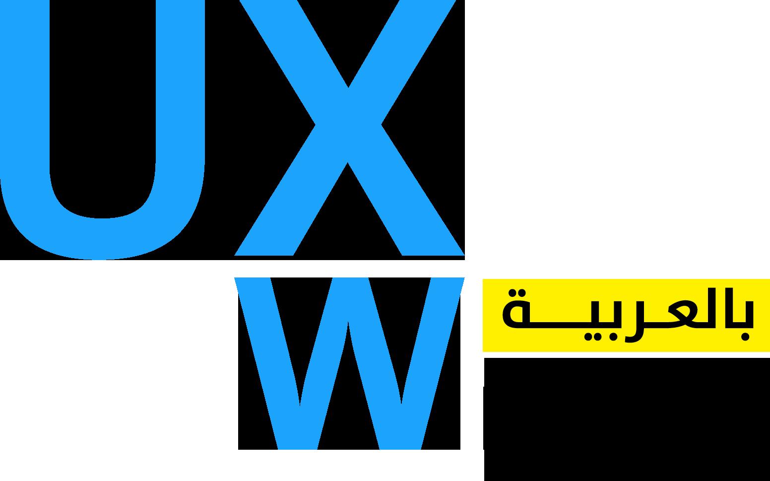 منصّة تعلّم الكتابة لتجربة المستخدم بالعربية