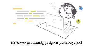 أهم أدوات مخُتص الكتابة لتجربة المستخدم UX Writer Tools