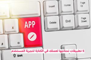 5 تطبيقات تحتاجها لعملك في الكتابة لتجربة المستخدم