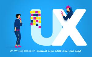 كيفية عمل أبحاث الكتابة لتجربة المستخدم UX Writing Research